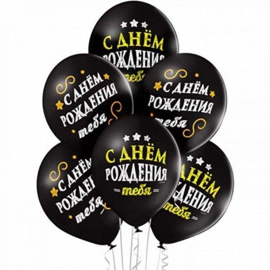 Облако воздушных шаров С Днем Рождения, Звезды