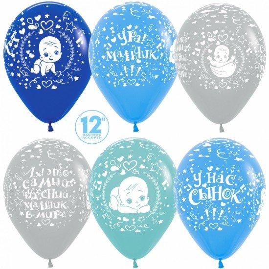 Облако воздушных шаров К Рождению Мальчика