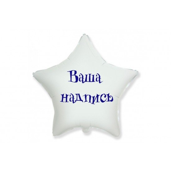 Звезда из фольги с надписью Белая, 81 см