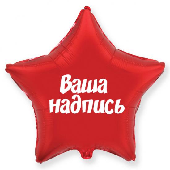 Звезда из фольги с надписью Красная, 81 см