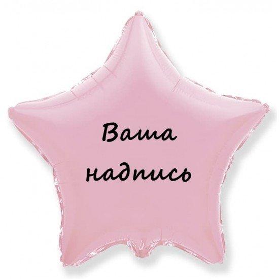 Звезда из фольги с надписью Розовая, 81 см