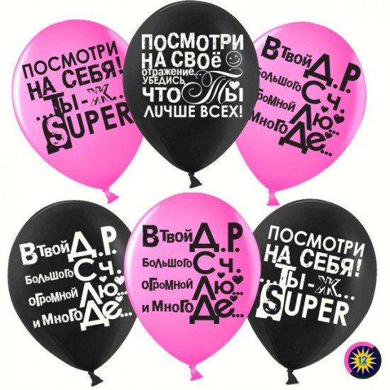 Облако воздушных шаров Хвалебные для девочек