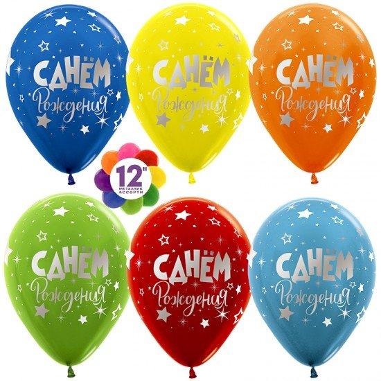 Облако воздушных шаров С днем рождения, серебряные звезды