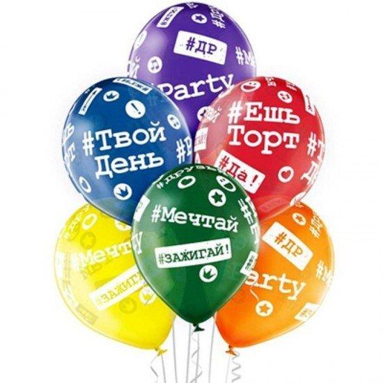 Облако воздушных шаров С Днем Рождения #хештег