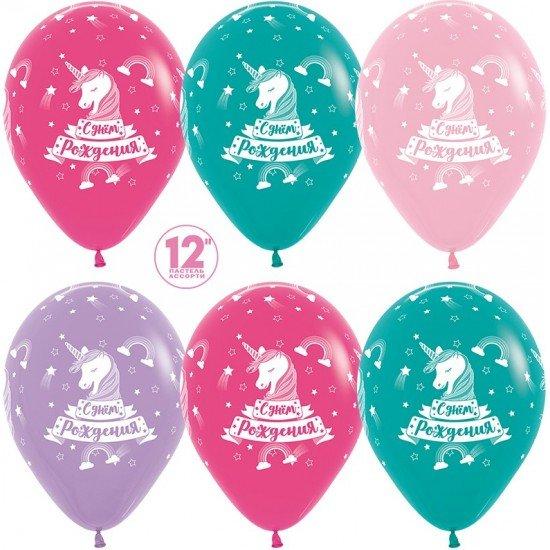 Облако воздушных шаров Единорог С Днем Рождения