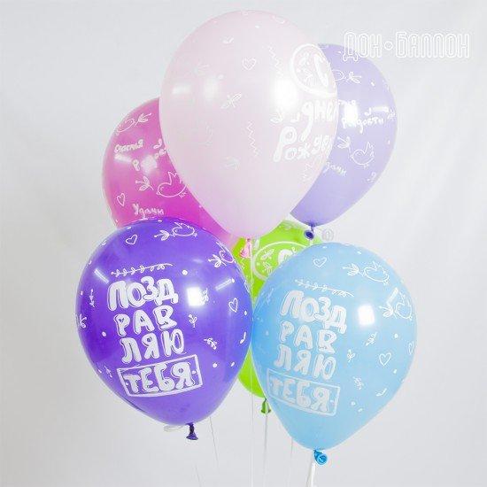 Облако воздушных шаров С Днем Рождения