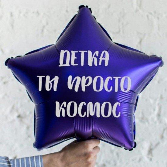 Звезда из фольги с  надписью Фиолетовая, 81 см