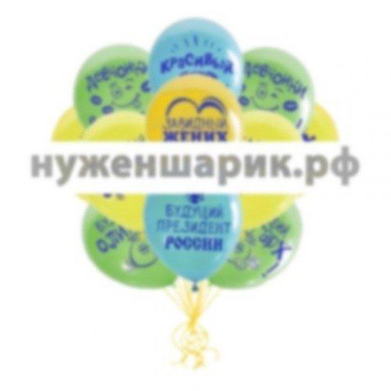 Облако воздушных шаров Хвалебные для мальчиков