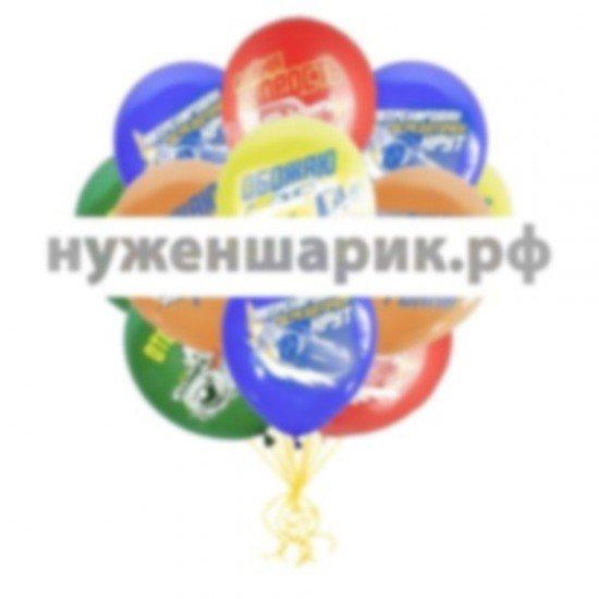Облако воздушных шаров Тачки Надписи