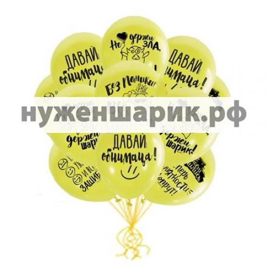 Облако воздушных шаров Думай позитивно