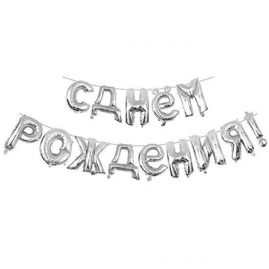 """Шар Надпись из букв """"С Днем рождения"""", Серебро, 41 см"""