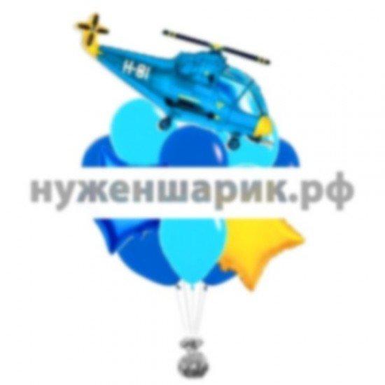 Связка из воздушных шаров Голубой Вертолет