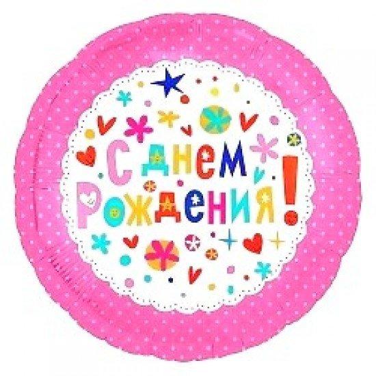 Шар из фольги, Круг, С Днем Рождения! Улыбки, Розовый, 46 см