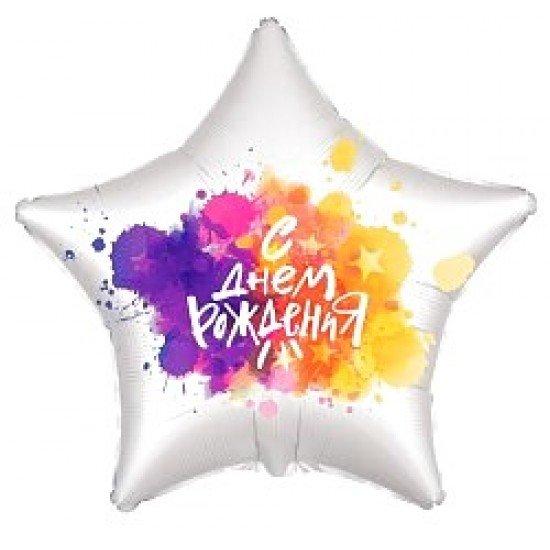 Шар из фольги, Звезда, С Днем Рождения! Краски, Серебро, 46 см