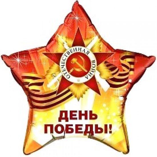 Шар из фольги, Звезда, День Победы, 46 см
