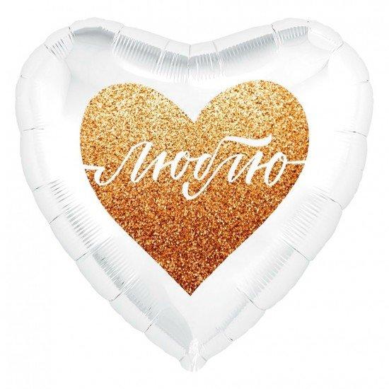 Шар из фольги, Сердце, Люблю, Белый, 46 см