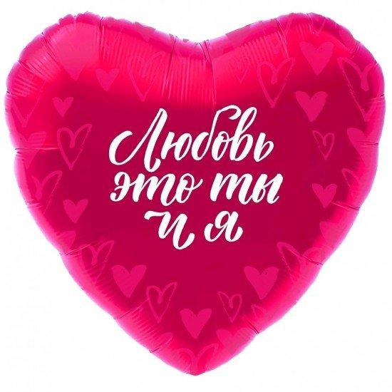 Шар из фольги, Сердце, Любовь - это Ты и Я, Фуше, 46 см