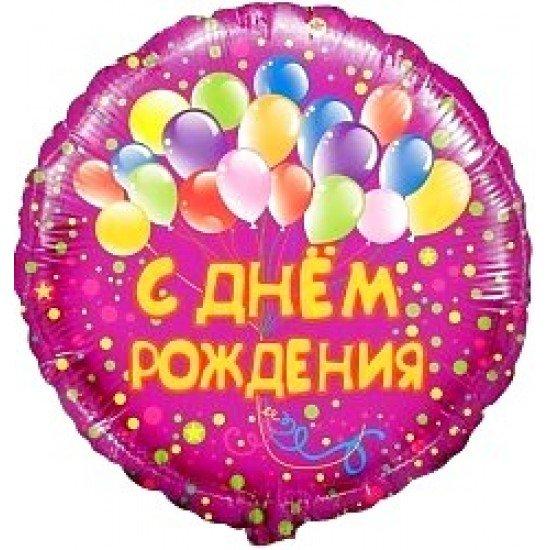 Шар из фольги, Круг, С Днем рождения, шарики, Фиолетовый, 46 см