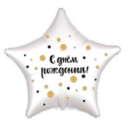 Шар из фольги, Звезда, С Днем Рождения! Конфетти, Серебро, 46 см