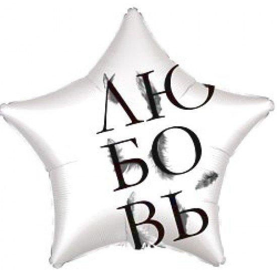 Шар из фольги, Звезда, Любовь окрыляет, Серебро, 46 см