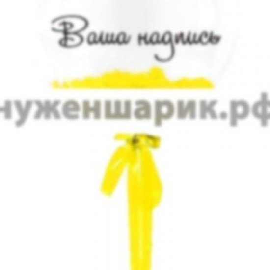 Прозрачный шар Bubble с Желтыми перьями и наклейкой, 61 см