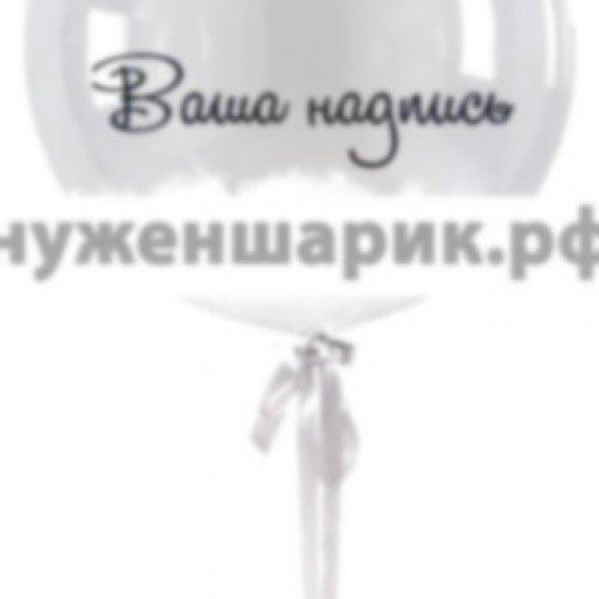 Прозрачный шар Bubble с Белыми перьями и наклейкой, 52 см