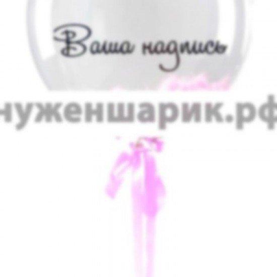 Прозрачный шар Bubble с Розовыми перьями и наклейкой, 61 см