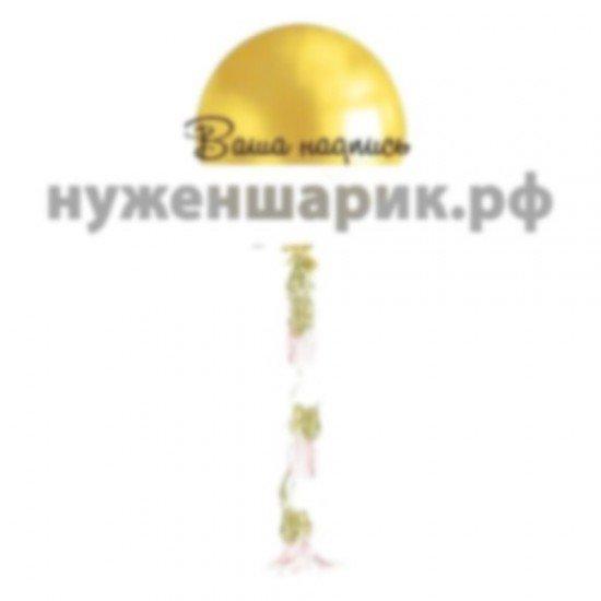 Шар из латекса с гирляндой тассел и надписью Золото, 76 см