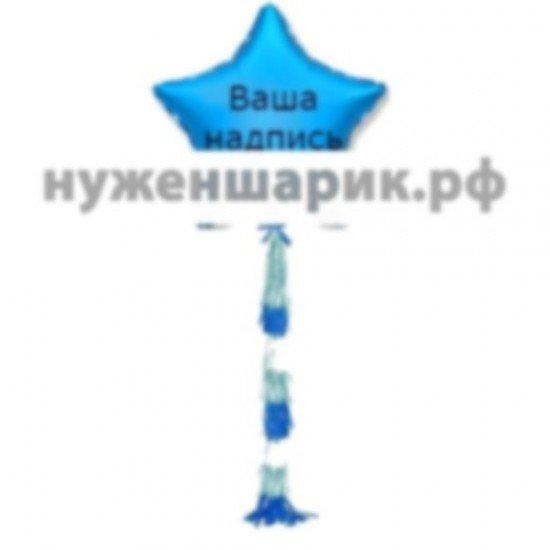 Звезда из фольги с надписью Синяя, 81 см