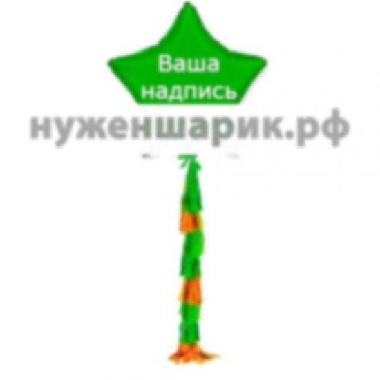 Звезда из фольги с надписью Зеленая, 81 см