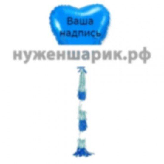 Сердце из фольги с гирляндой тассел и надписью Синее, 81 см