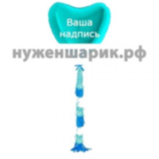 Сердце из фольги с гирляндой тассел и надписью Тиффани, 81 см