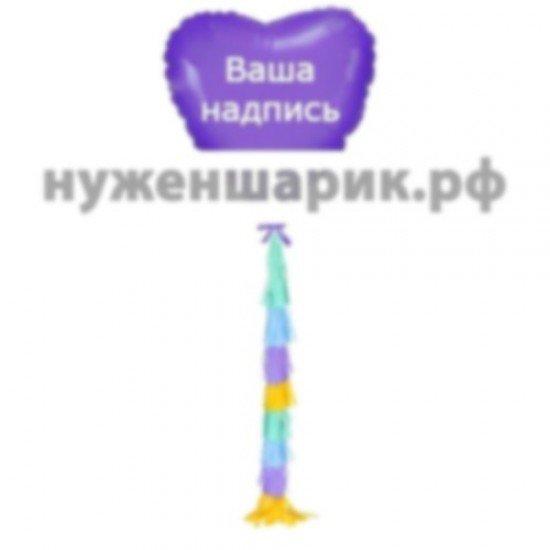 Сердце из фольги с гирляндой тассел и надписью Фиолетовое, 81 см