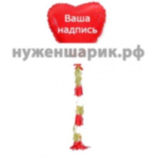 Сердце из фольги с гирляндой тассел и надписью Красное, 81 см