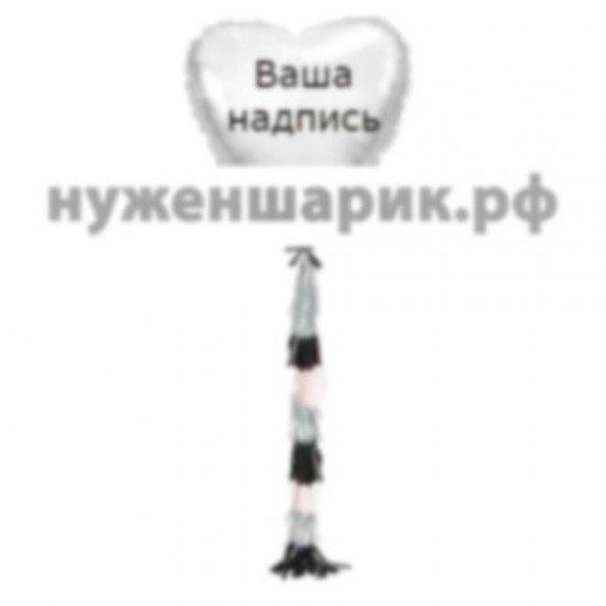 Сердце из фольги с гирляндой тассел и надписью Серебро, 81 см
