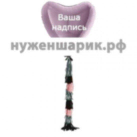 Сердце из фольги с гирляндой тассел и надписью Сиреневое, 81 см