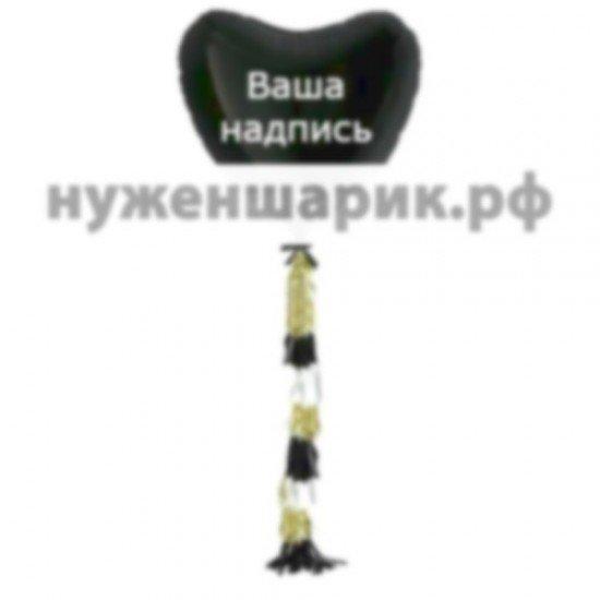 Сердце из фольги с гирляндой тассел и надписью Черное, 81 см