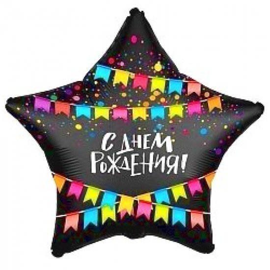 Шар из фольги, Звезда, С Днем Рождения! Флажки, Черная, 46 см