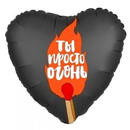Шар из фольги, Сердце, Ты просто огонь, Черное, 46 см