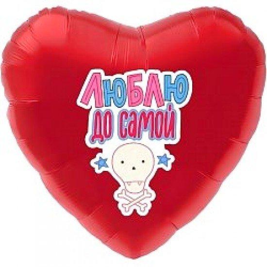 Шар из фольги, Сердце, Люблю до самой ..., Красное, 46 см