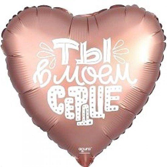 Шар из фольги, Сердце, Ты в моем сердце, Медь, Розовое золото, 46 см