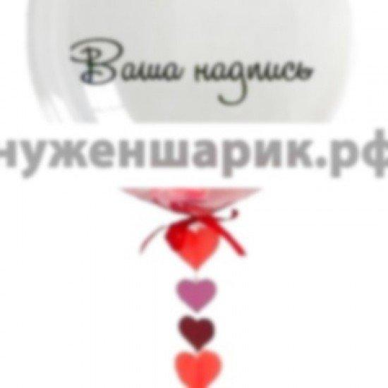 Прозрачный шар Bubble с Красными сердцами конфетти и надписью, 61 см