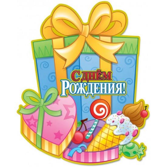 """Подвеска """"С днем рождения"""", Подарок, 40*33 см"""