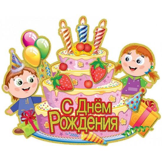 """Подвеска """"С днем рождения"""", Торт (веселые ребята), 43*34 см"""