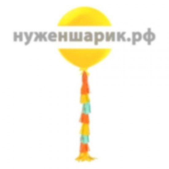 Огромный шар с гирляндой тассел Желтый, 76 см