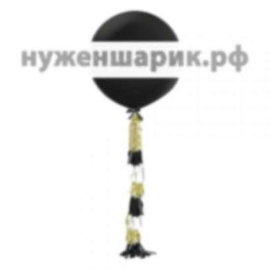 Огромный шар с гирляндой тассел Черный, 76 см