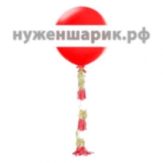 Огромный шар с гирляндой тассел Красный, 76 см