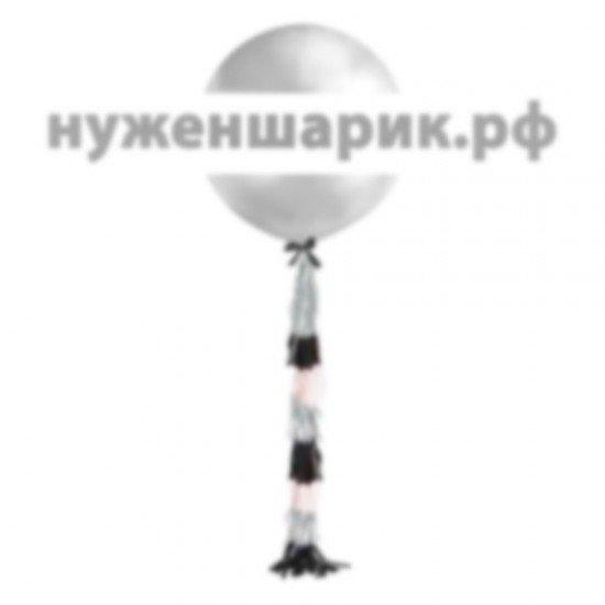 Огромный шар с гирляндой тассел Серебро, 76 см