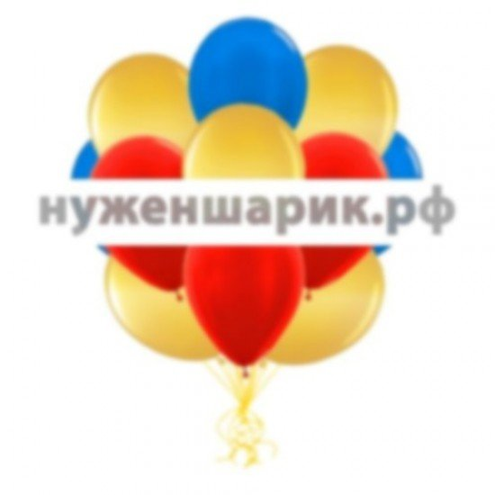 Облако Золотых, Красных и Синих воздушных шаров