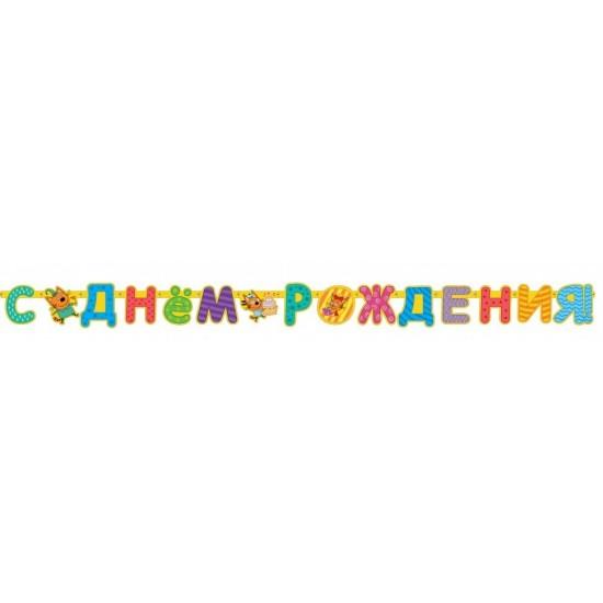 Гирлянда буквы С Днем Рождения, Три Кота 260 см